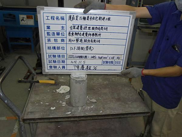 11-05 12F頂版28天抗壓試驗.JPG