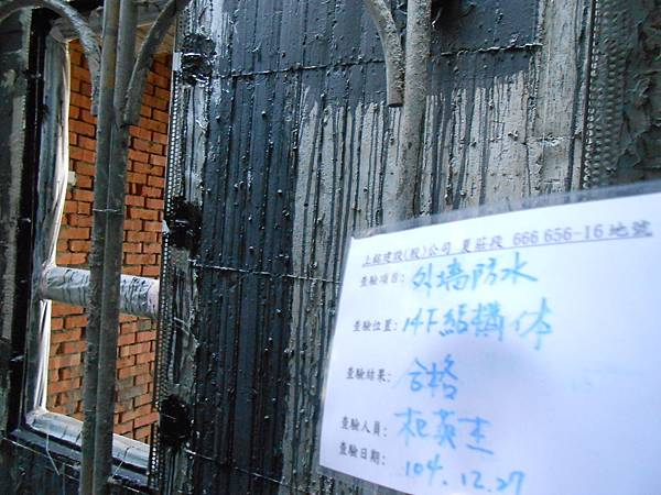 12-27 14F外牆防水.JPG