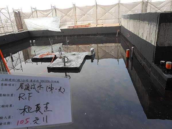 01-11 R1F屋頂防水試水.JPG