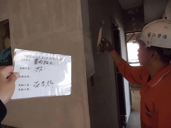 01-14 9F室內批土.JPG
