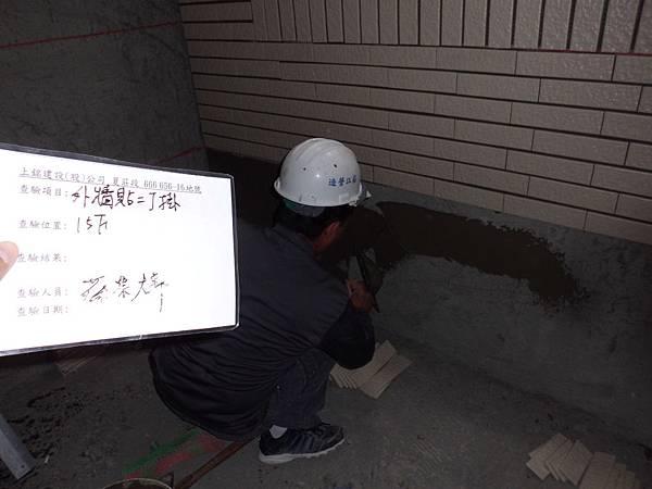 01-14 15F外牆貼二丁掛.JPG