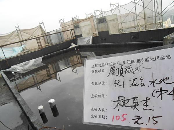 01-15 R1F屋頂防水試水第4天.JPG