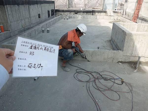 01-05 R1F防水素面處理.JPG