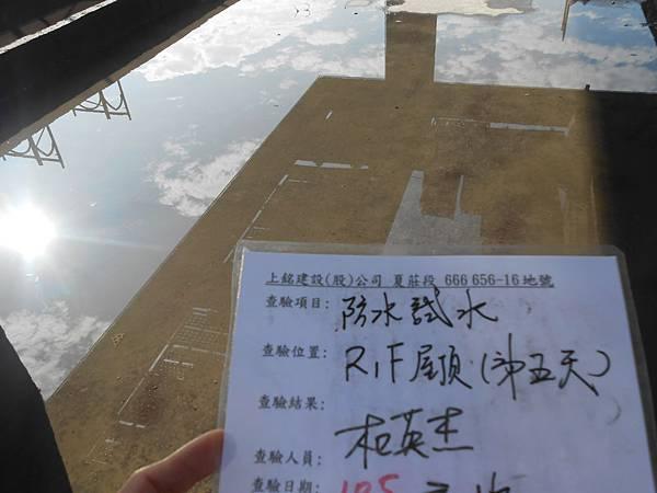 01-16 R1F屋頂試水第五天