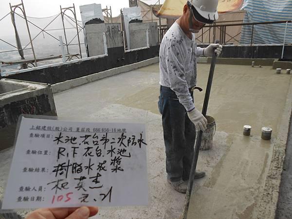 01-21 R1F花台.水池第二次防水