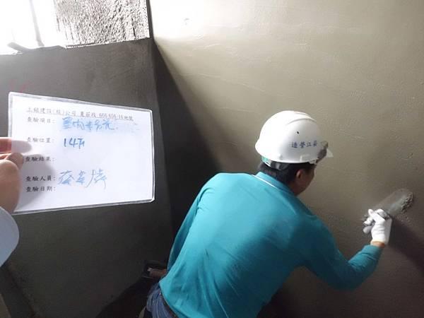 01-22 14F室內粉光