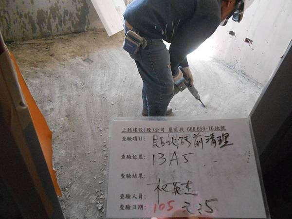 01-26 13FA5貼地磚前清理