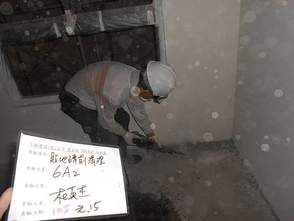 01-16 6FA2貼地磚前清理