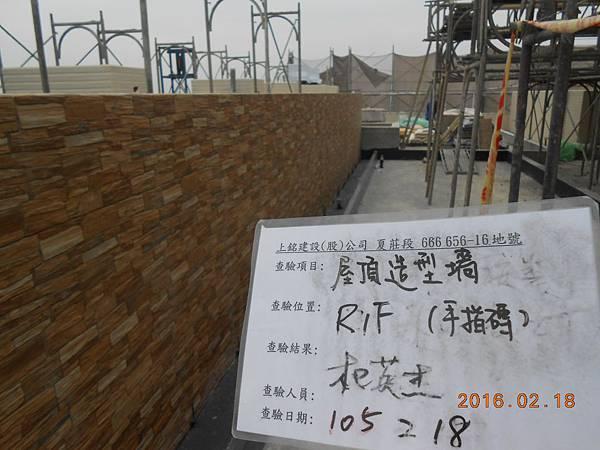 02-18 R1F屋頂水池造型牆貼磚