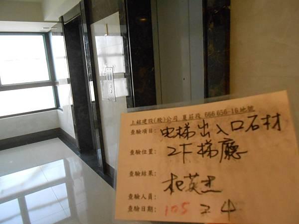 02-04 2F電梯口石材施作
