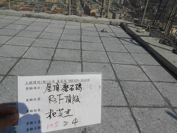 02-04 R3F屋頂磨石磚施作