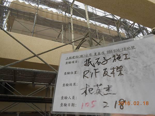 02-18 R1F抿石子施工