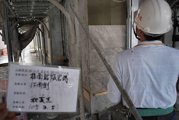 03-05 1F樓面貼板岩磚