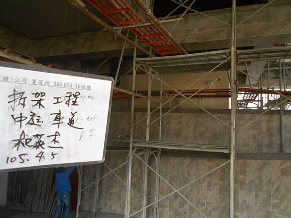 04/05 車道拆架工程