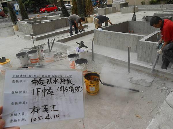 04/10 1F中庭防水前清理