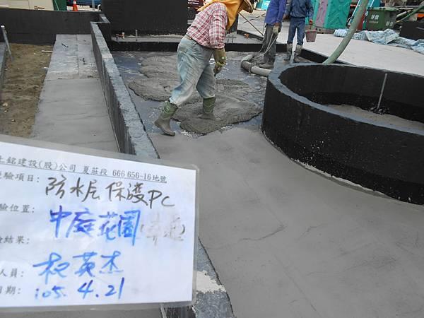 04/21 1F中庭防水保護層施作