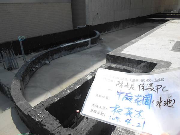 04/21 中庭水池防水保護層施作
