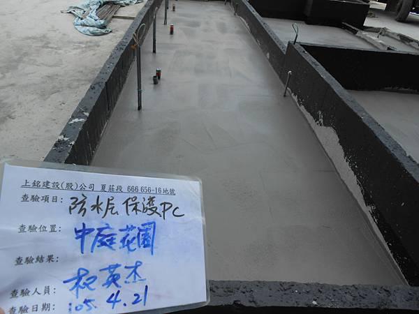 04/21 1F中庭花園防水保護層施作