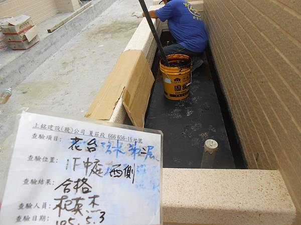 05/03 1F中庭花台防水