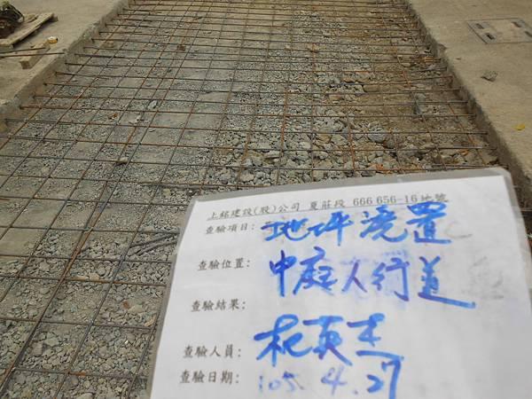 04/27 1F中庭人行道地坪澆置