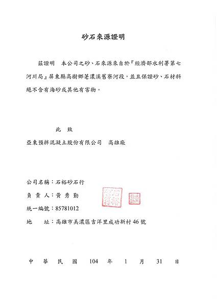 河砂_頁面_01_影像_0001_compressed.jpg