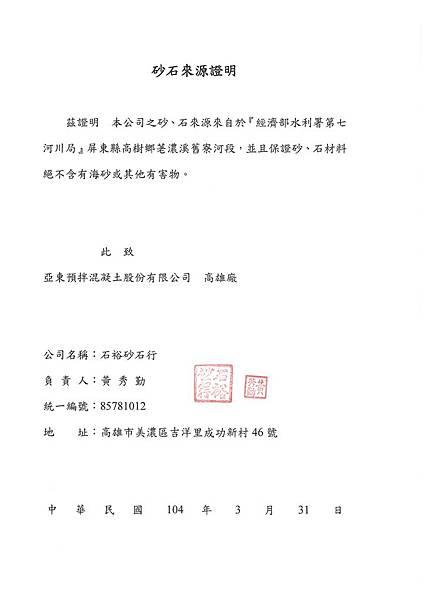 河砂_頁面_03_影像_0001_compressed.jpg