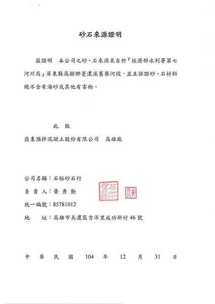 河砂_頁面_12_影像_0001_compressed.jpg