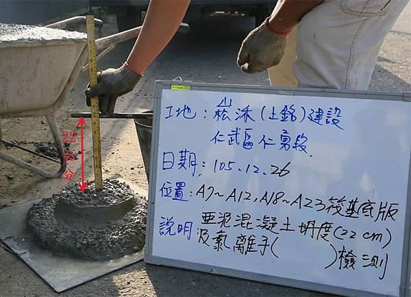 灌漿,混凝土,坍度