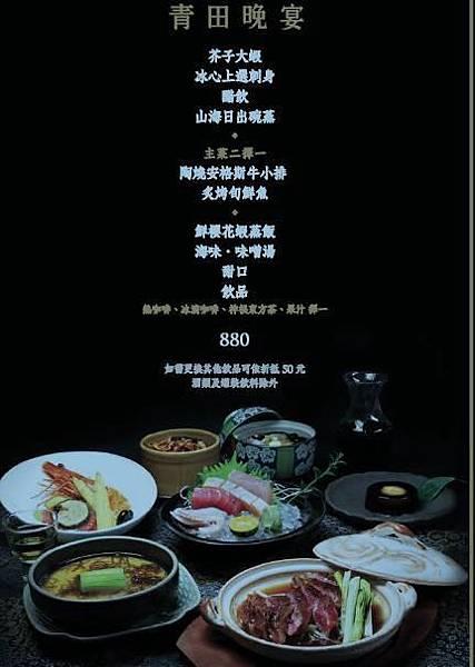 青田晚宴.JPG
