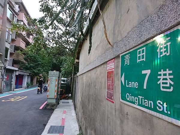 1-1青田七六巷口.JPG