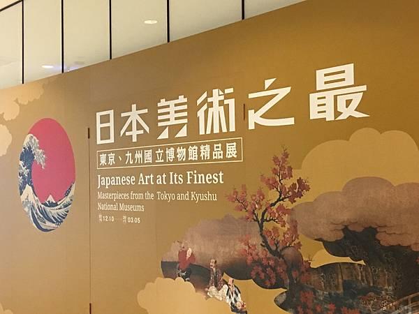 20170214故宮南院--日本美術之最_170220_0004.jpg