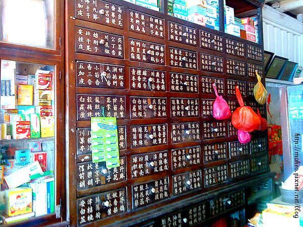 Traditional Chinese Medicine Pharmacy .jpg