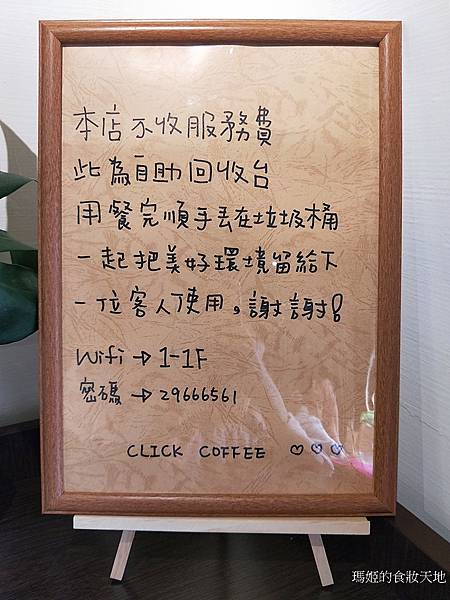 click coffee10.jpg