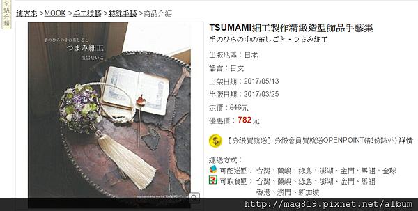 2017-07-30 11_14_00-博客來-TSUMAMI細工製作精緻造型飾品手藝集.png