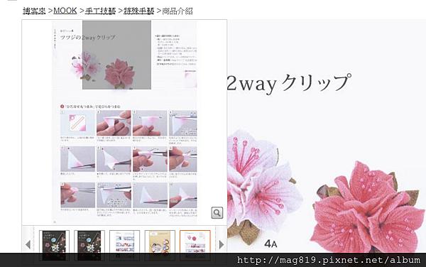 2017-10-20 11_01_47-博客來-TSUMAMI細工製作美麗花朵飾品設計集.png