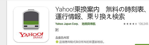 2018-09-09 16_46_39-Yahoo!乗換案内.png
