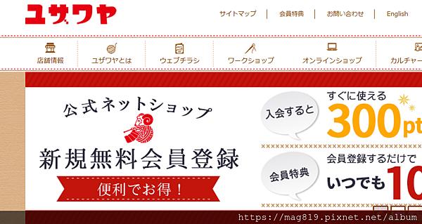 2018-10-27 20_35_31-ユザワヤ 手芸用品・生地・ホビー材料専門店.png