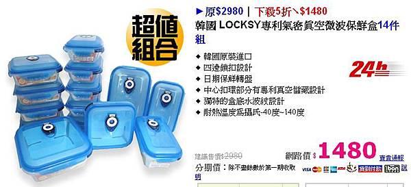locksy-pchome.JPG