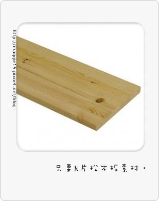 松木層板-1