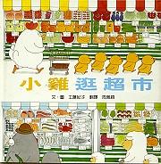 小雞逛超市1