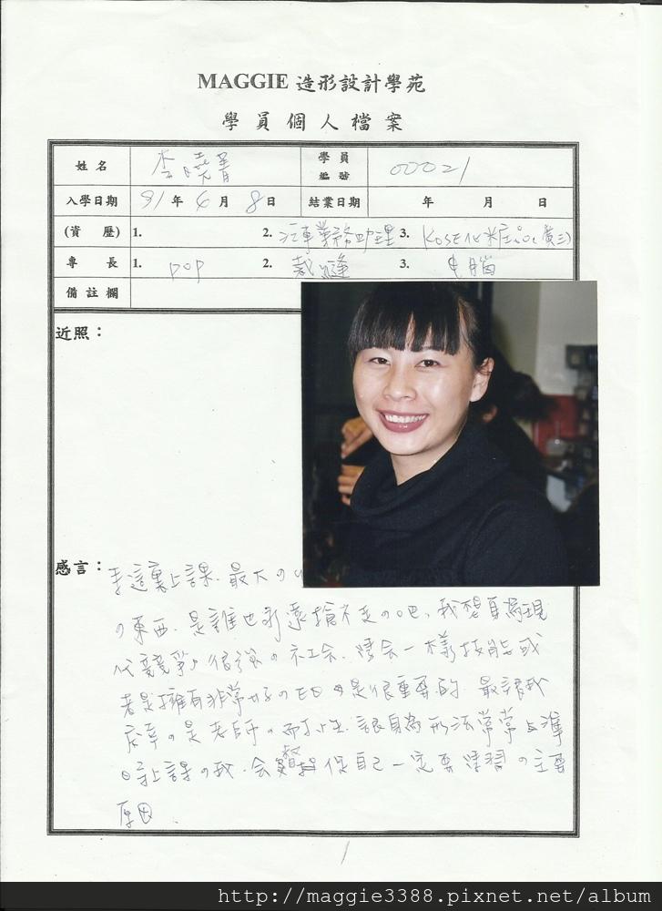 21李曉菁