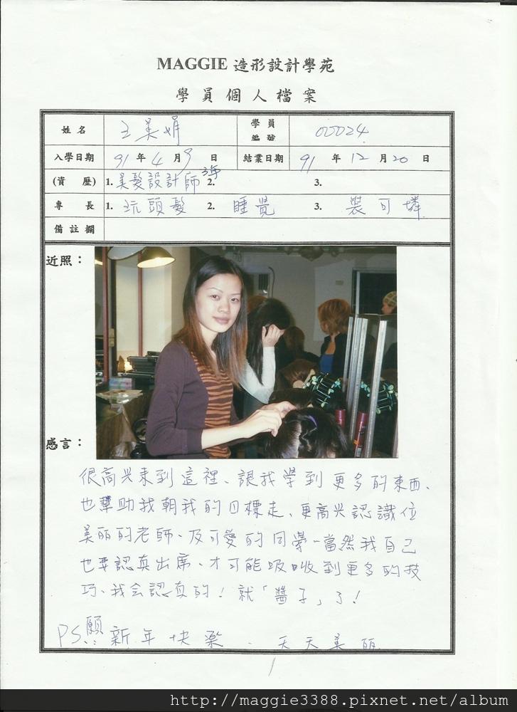 24王美娟