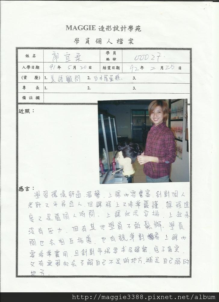 27廖宜柔