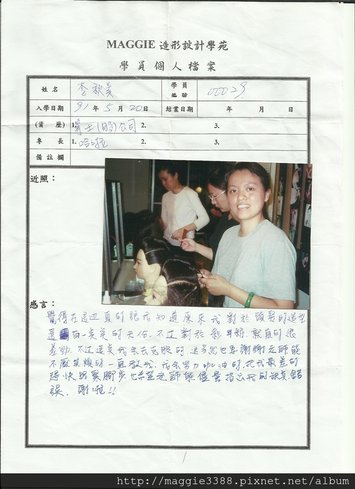 29李秋美