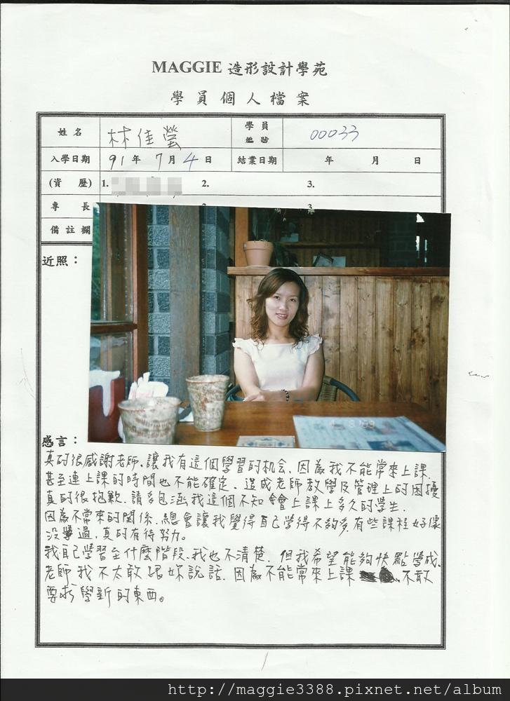 33林佳瑩