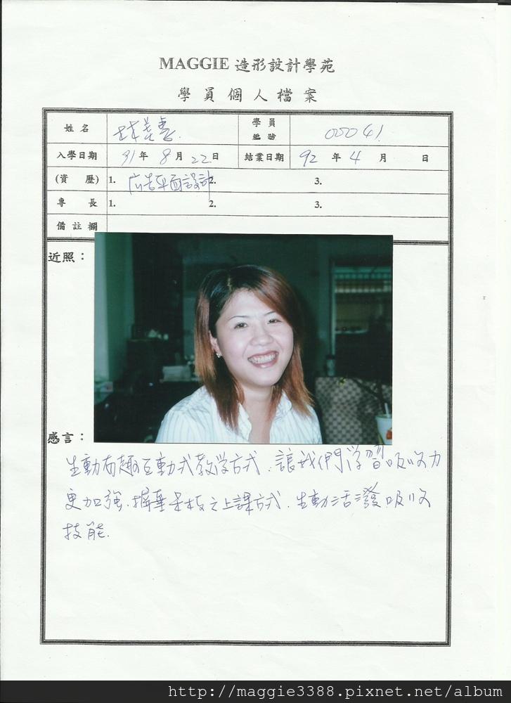 41林美惠