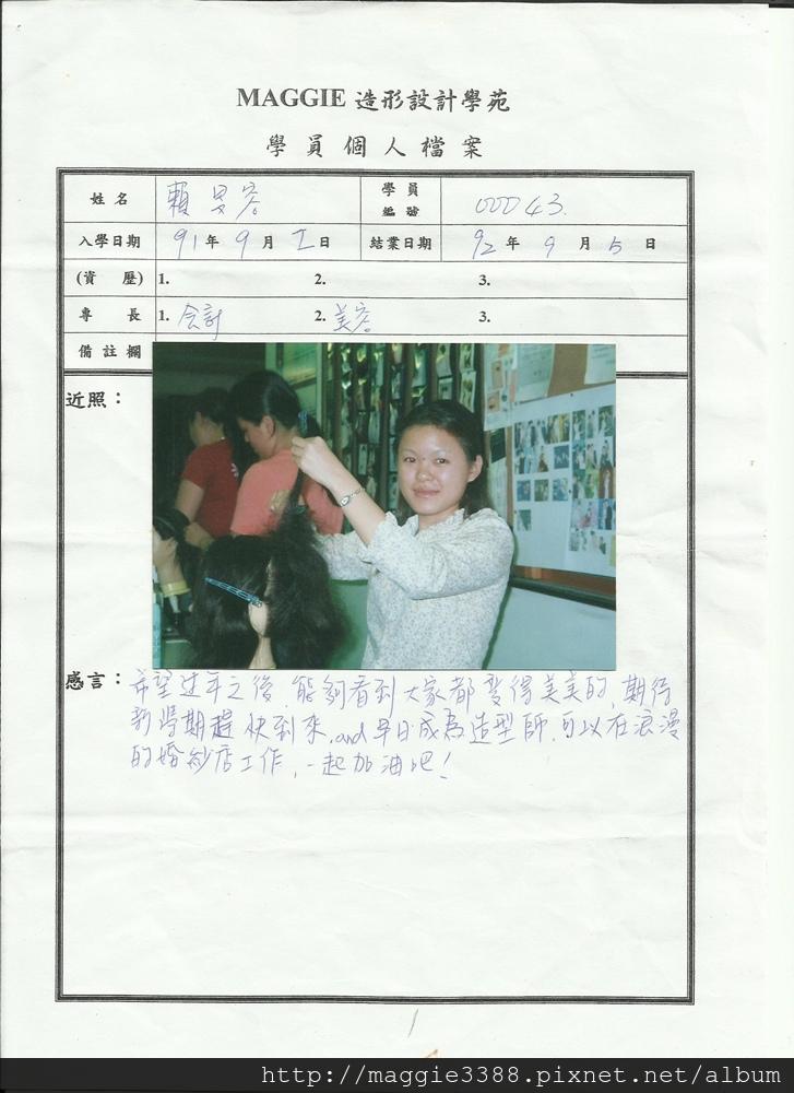 43賴晏容