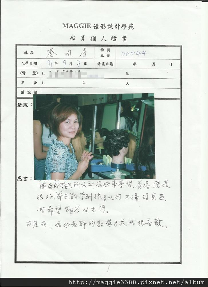 44李明娟