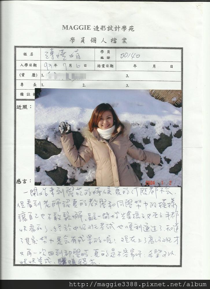 140陳曉娟