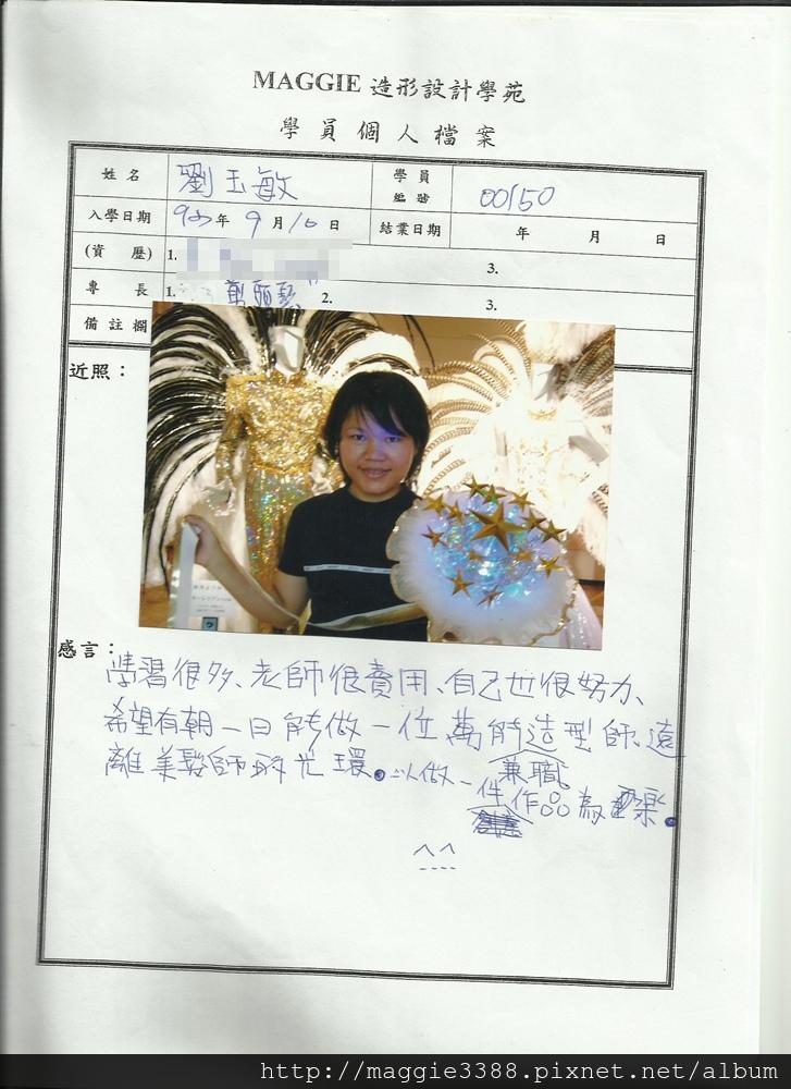150劉玉敏